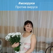 Регина Маскулова